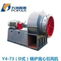 【九洲风机】Y4-73锅炉离心引风机厂家批发直销价格