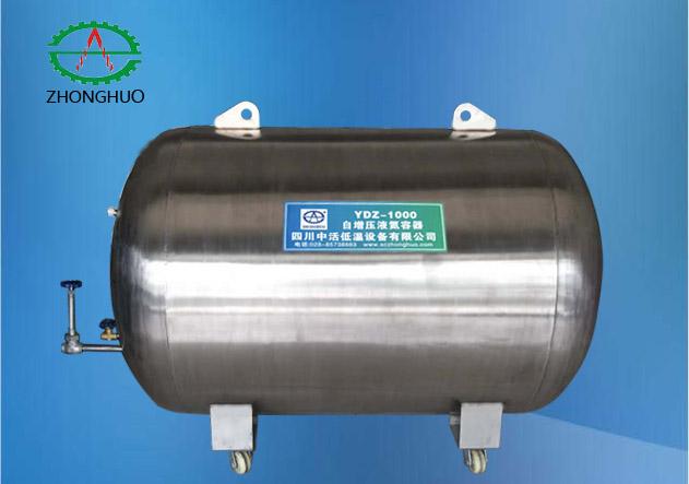 DYZ-1000L自增压液氮容器/自增压液氮罐厂家直销