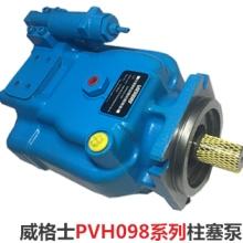 美国eaton威格士柱塞泵PVH098型号液压泵工业液压系统高压油泵批发