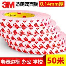 3m双面胶带强力薄无痕办公纸胶带 文具家用强力胶粘墙防水固定胶批发