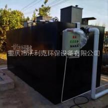 云南小型污水處理設備 小型污水處理設備廠家