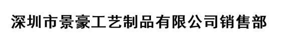 深圳市景豪工艺制品有限公司销售部