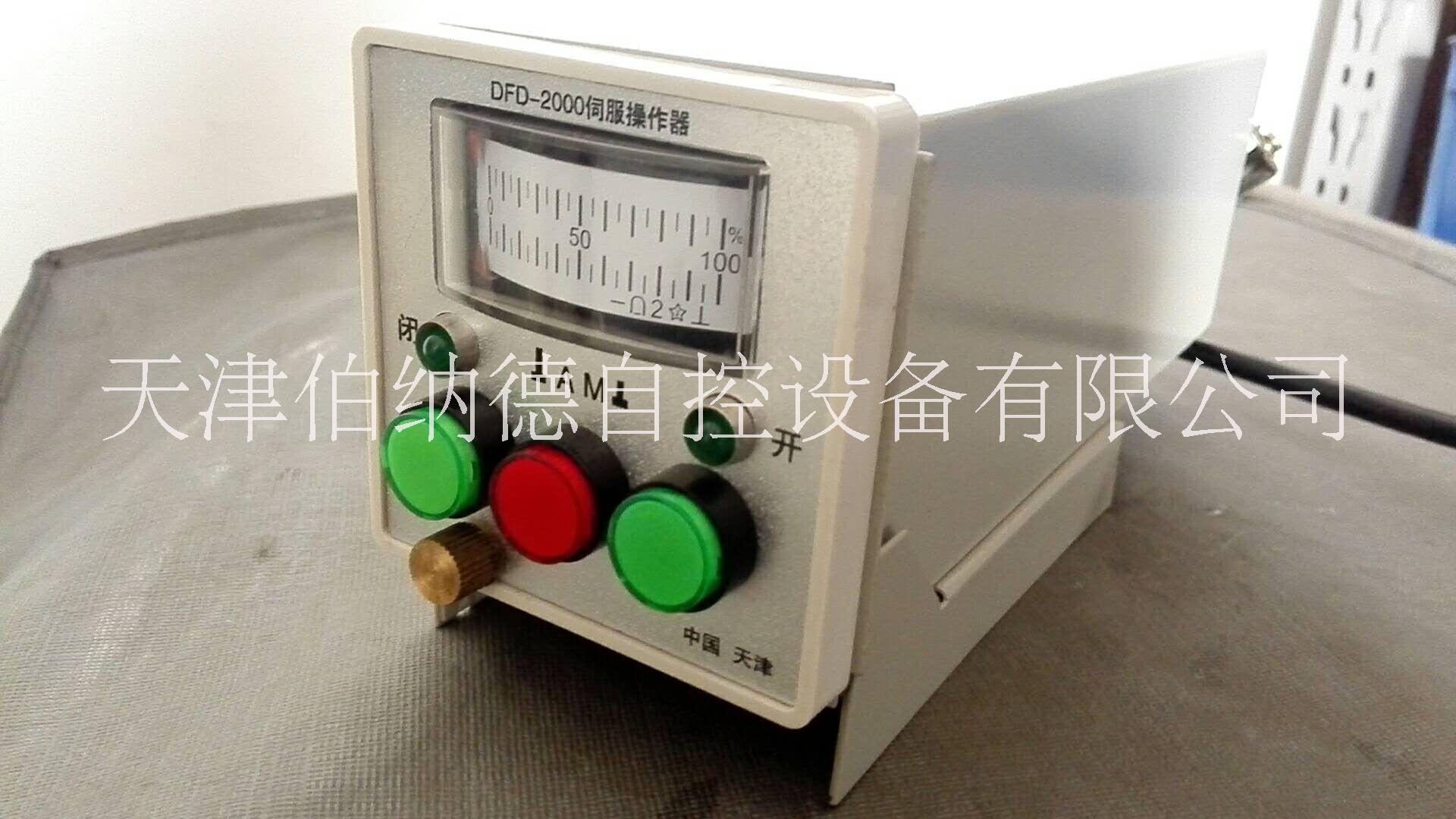 天津南开伯纳德厂家生产电动执行器配件 电动操作器DFD-1900价格