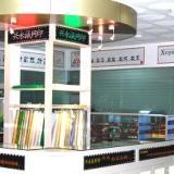 兴永诚移印器材公司20年专注移印器材供应一站式供应