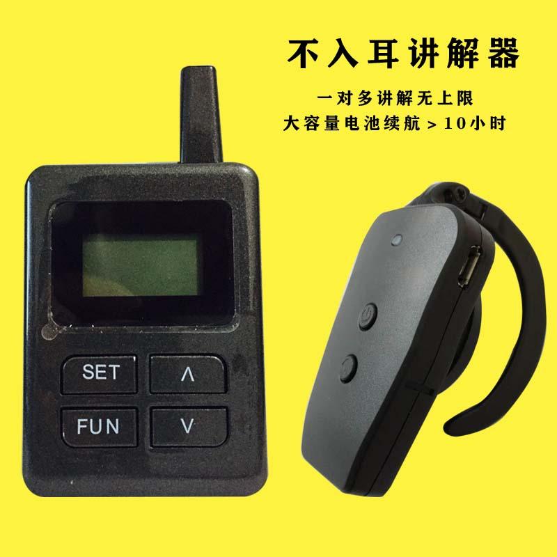 无线讲解器团队导游机导览机量大优惠