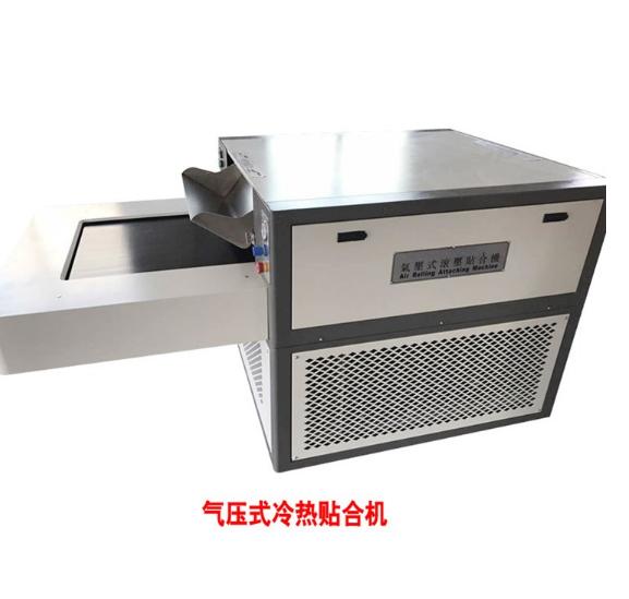 气压式冷热贴合机系列销售