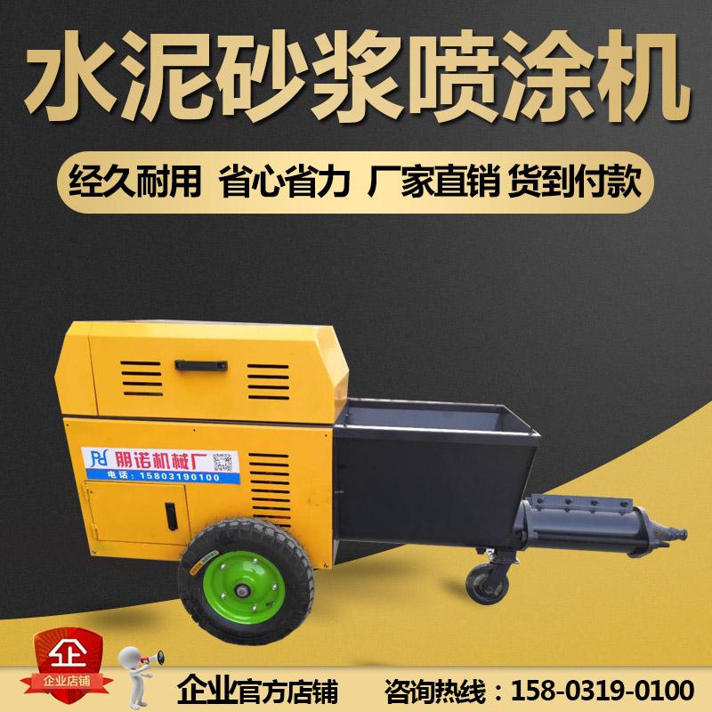 建筑工地砂浆喷浆机设备价格 全自动水泥喷涂机 多功能墙体拉毛机
