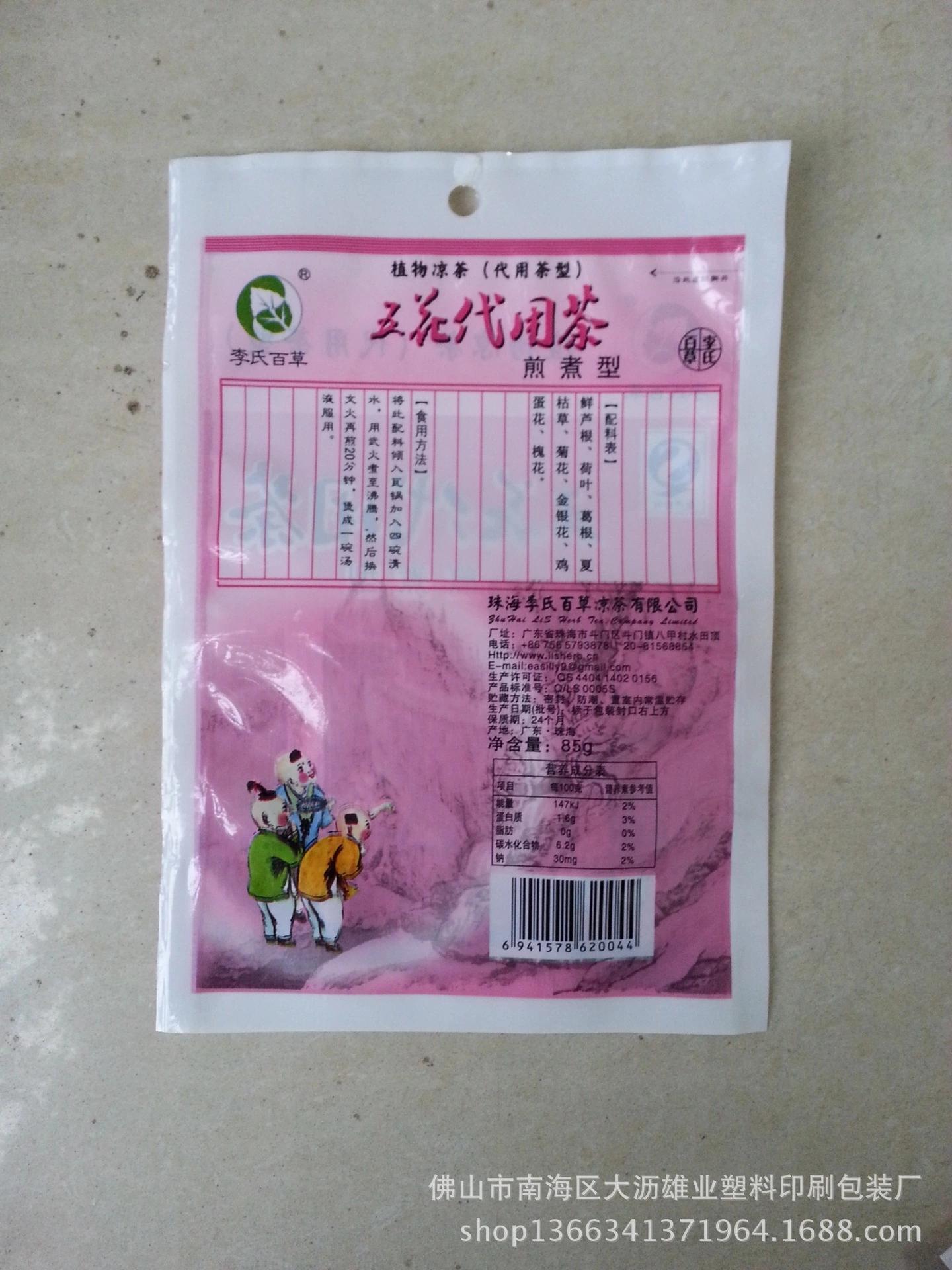 工厂定制菊花茶凉茶包装袋廿四味凉茶包装三边袋