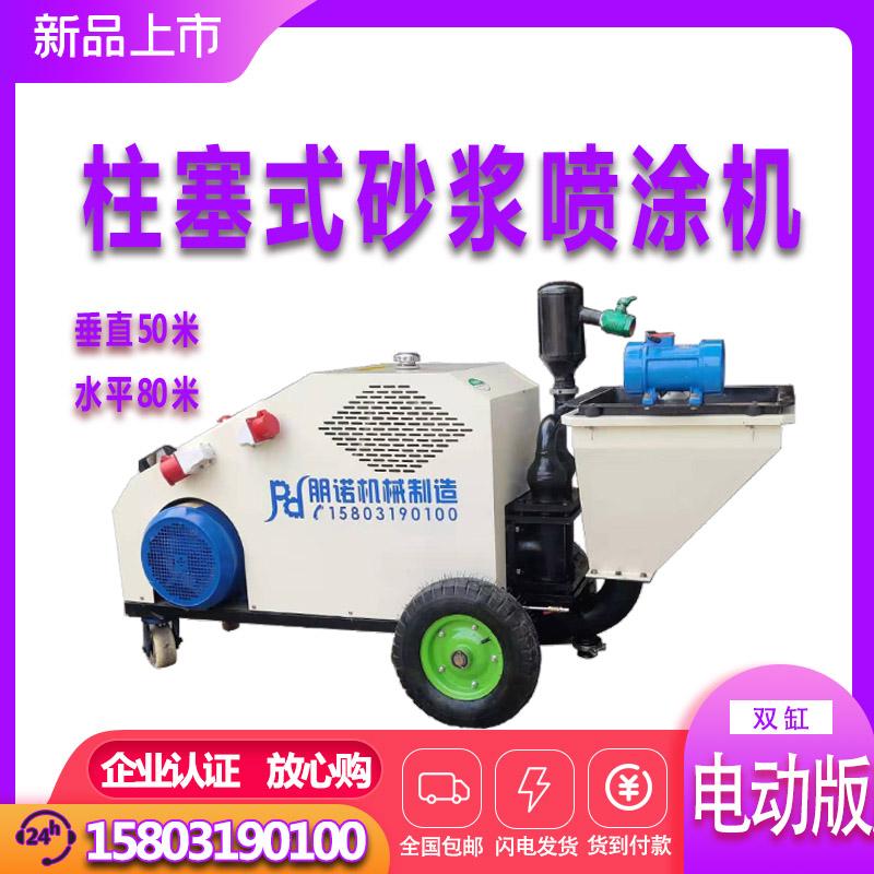 全自动双缸柱塞式水泥砂浆喷涂机 大型液压式水泥喷浆机 粉墙机
