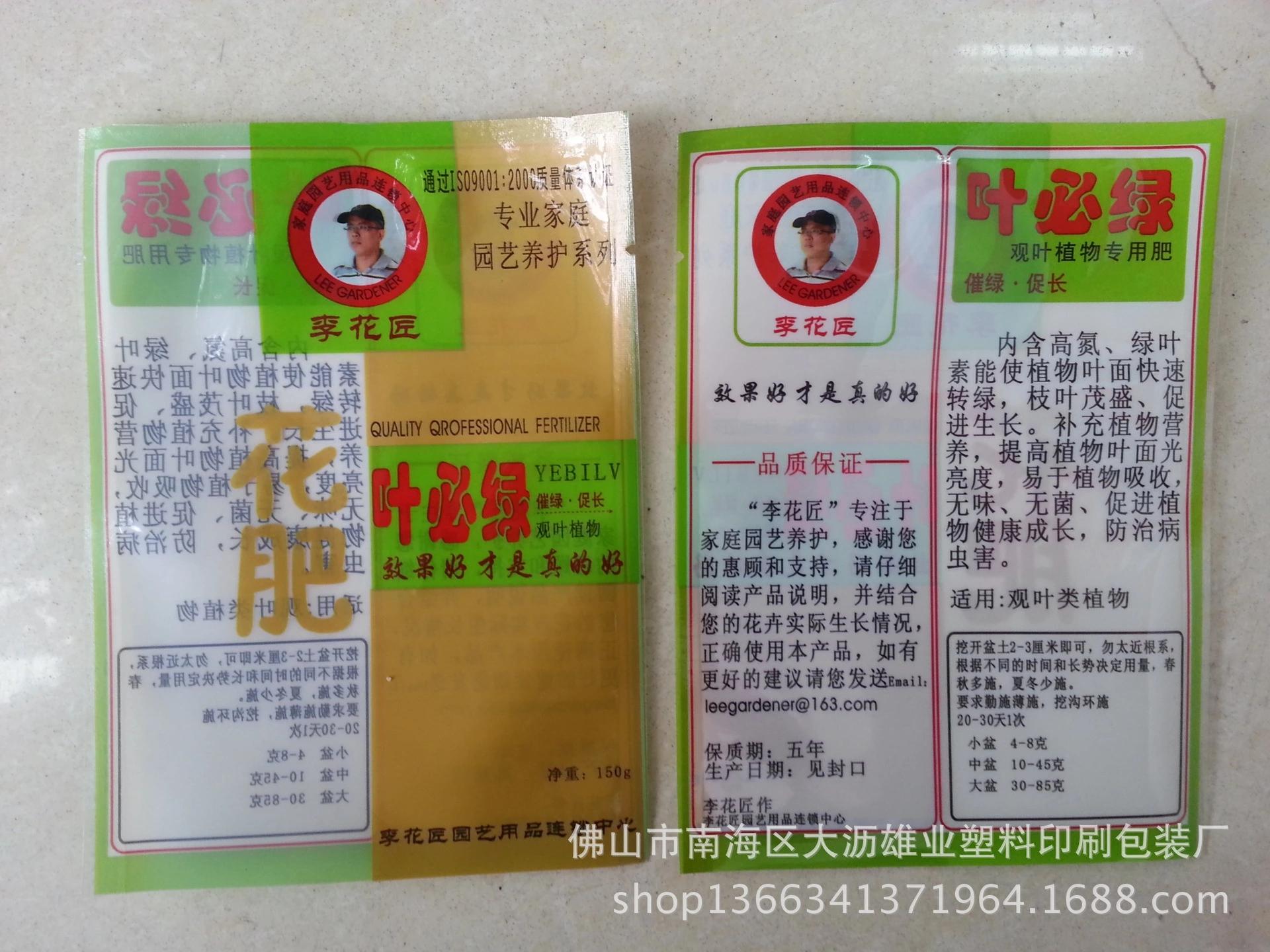 定制营养土小包装袋化肥植物营养素小包装袋直销