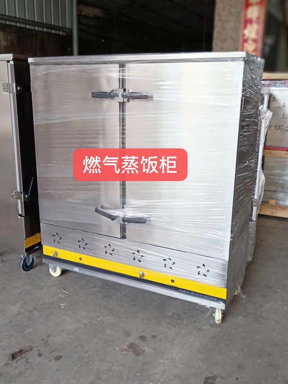 燃气蒸饭柜C-24盘厂家,直销_可定制 创鑫燃气蒸饭柜效果图_欢迎来询