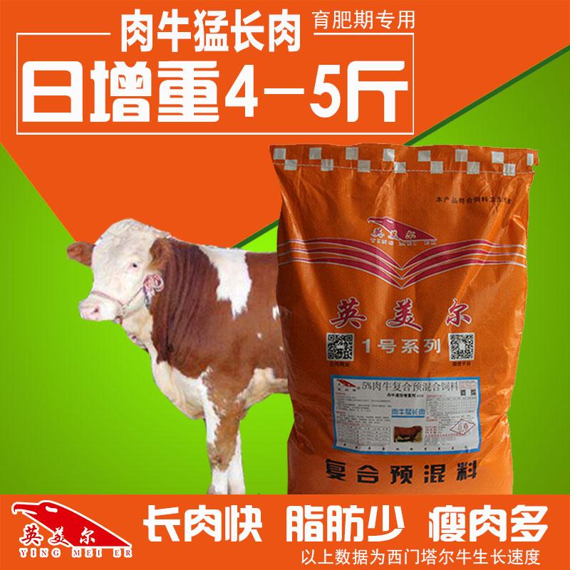 牛饲料配方表-牛饲料厂家直销