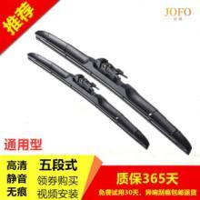 洁福五段式雨刷胶条/多功能通用型汽车有骨雨刮器片