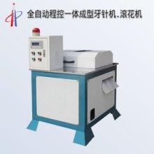 自动化牙针成型机 医疗器械一体成 牙针机,自动牙针机,牙针成型机批发