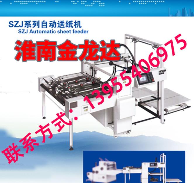 包装机械 送纸机 自动输纸机 自动送板机 自动送纸机