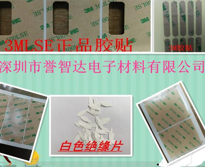 模切各种3M背胶 3M双面胶 PE泡棉胶 3MVHB双面胶 可任意成型