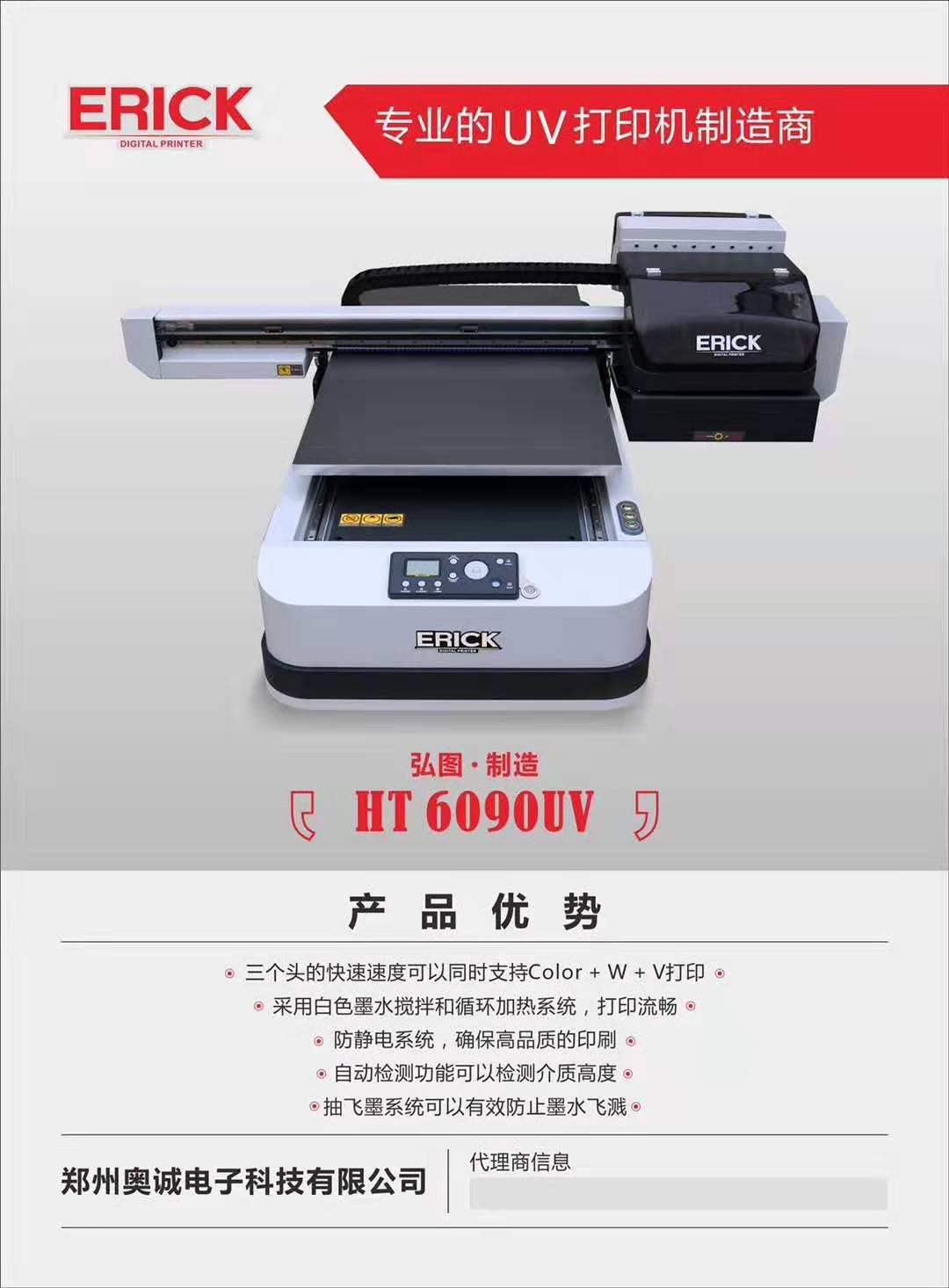 礼品工艺平万能打印机价格