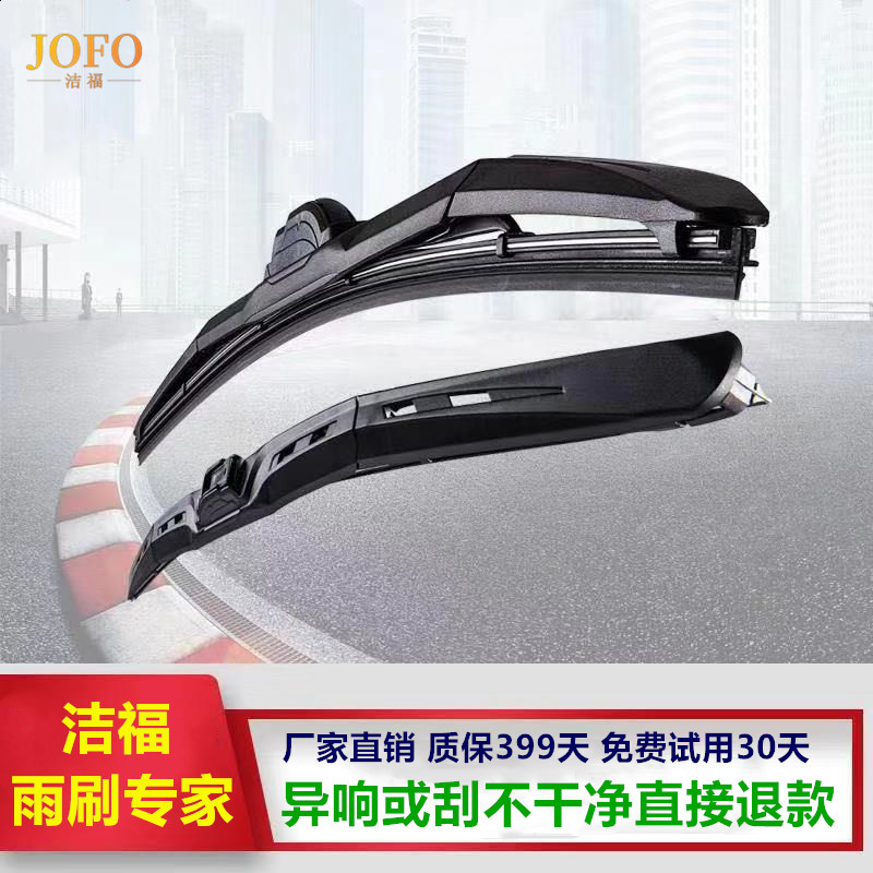 洁福三段式雨刷胶条 原装专用U型有骨日韩系国产通用汽车前雨刮器