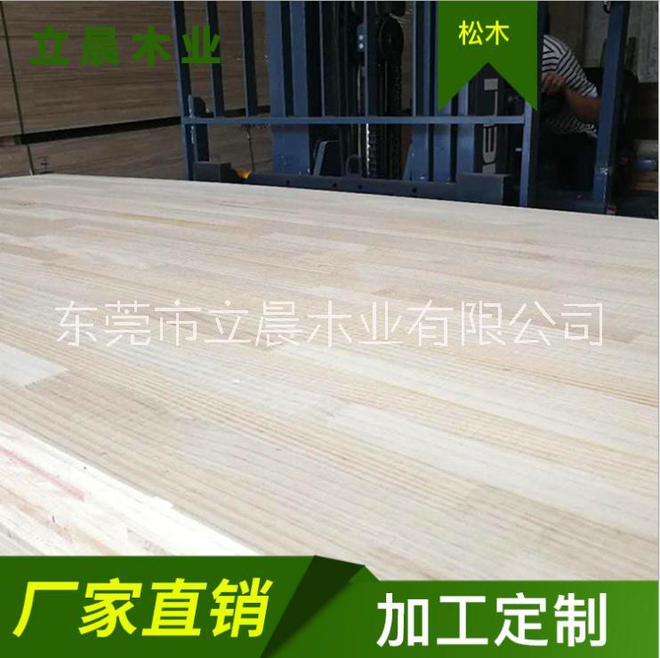 松木指接板东莞厂家 立晨木材供应 加工定制 家具批发