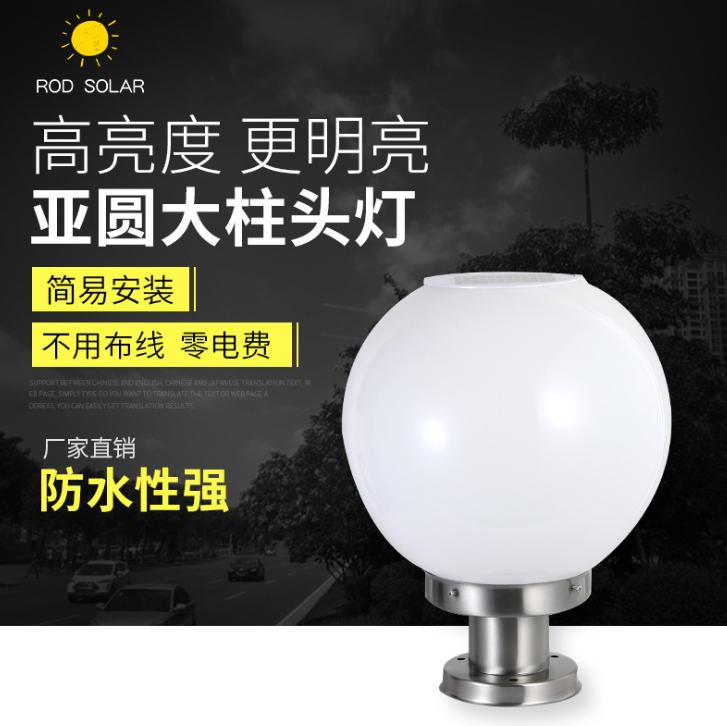 LED太阳能灯户外led泛光室内灯乡村城市防水太阳能亚圆大柱头灯