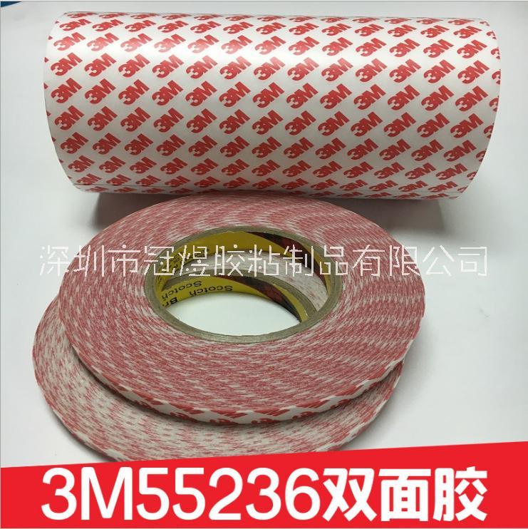 工业双面胶贴 3M55236供应 工业双面胶贴 免费拿样 加工定制 市场报价 厂家直销