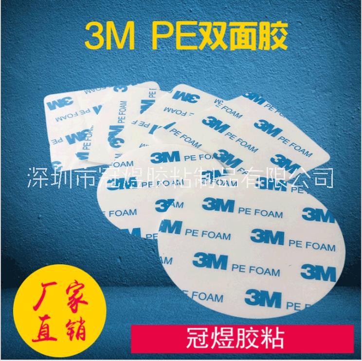 PE泡棉胶带可定制 东莞PE.foam泡棉胶带 泡棉胶带供应商 免费打样