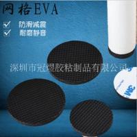 厂家EVA防滑网格脚垫 泡棉胶垫专业加工 定制泡棉胶垫 优质供应商