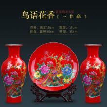 景德镇陶瓷花瓶三件套摆件