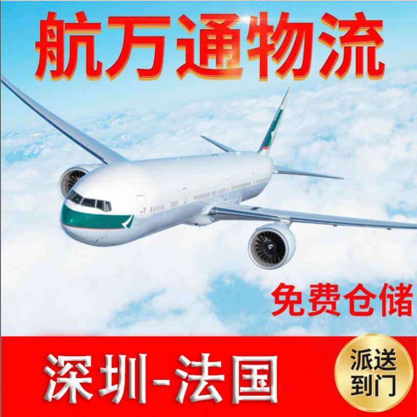 深圳至法国专线物流公司 双清物流专线 价格实惠