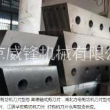南京威锋专业生产 龙门剪刀片 废钢剪切机刀片 钢筋切粒机刀片