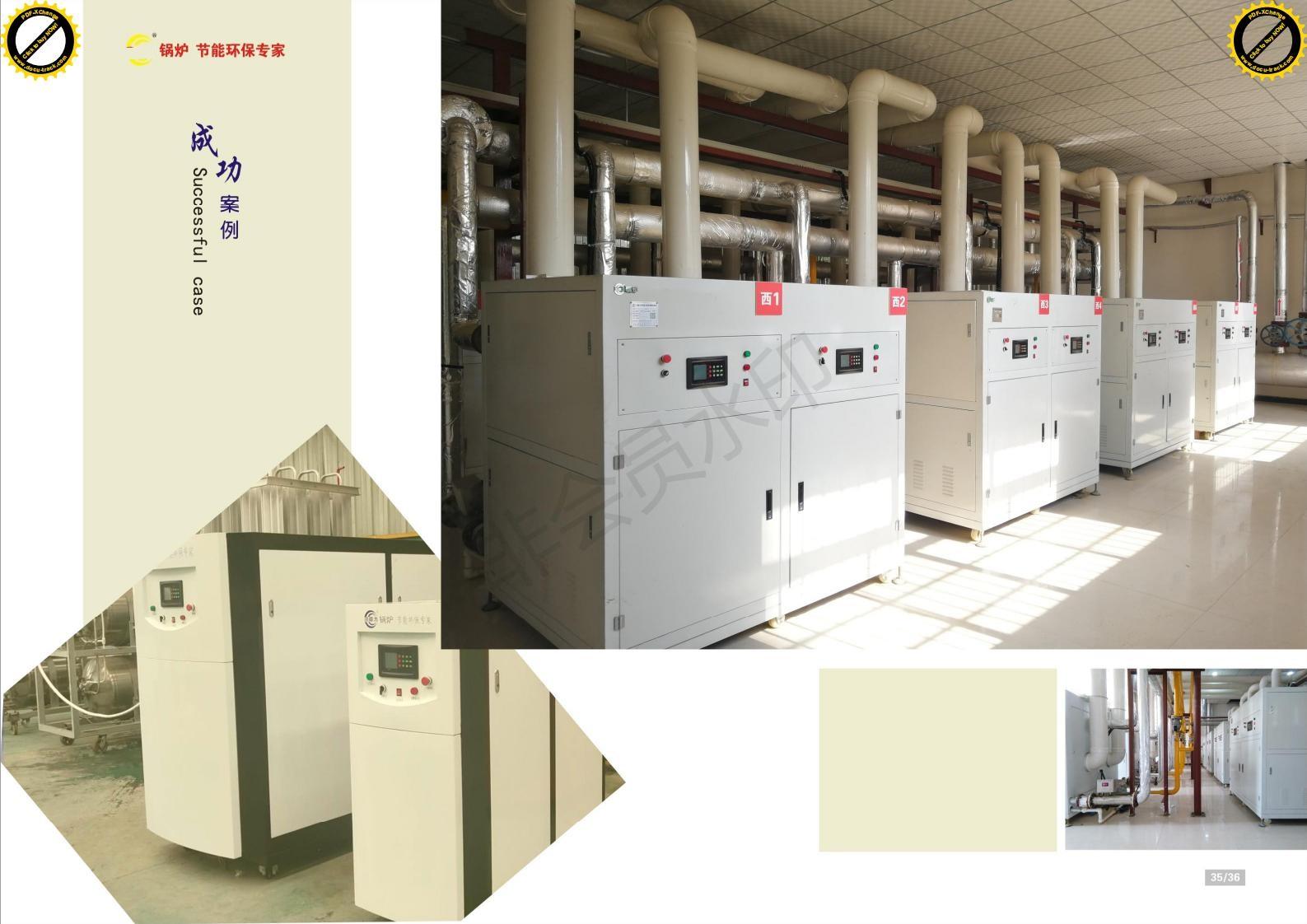 低氮冷凝锅炉安装现场