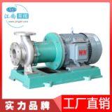 江南JMC65-50-125不锈钢磁力泵耐酸泵