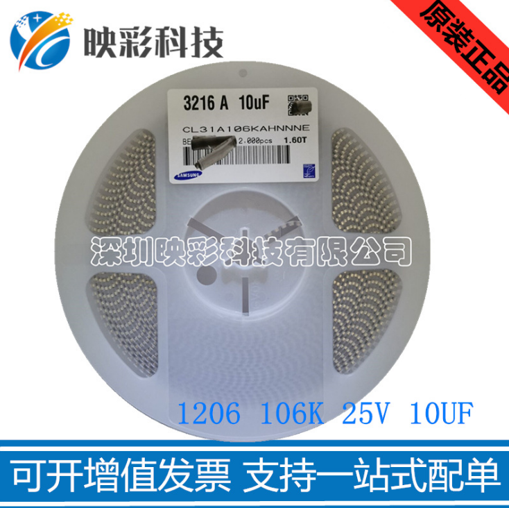 三星电容CL31A106KA HNNNE 贴片1206 10UF 25V 原装陶瓷电容 代理