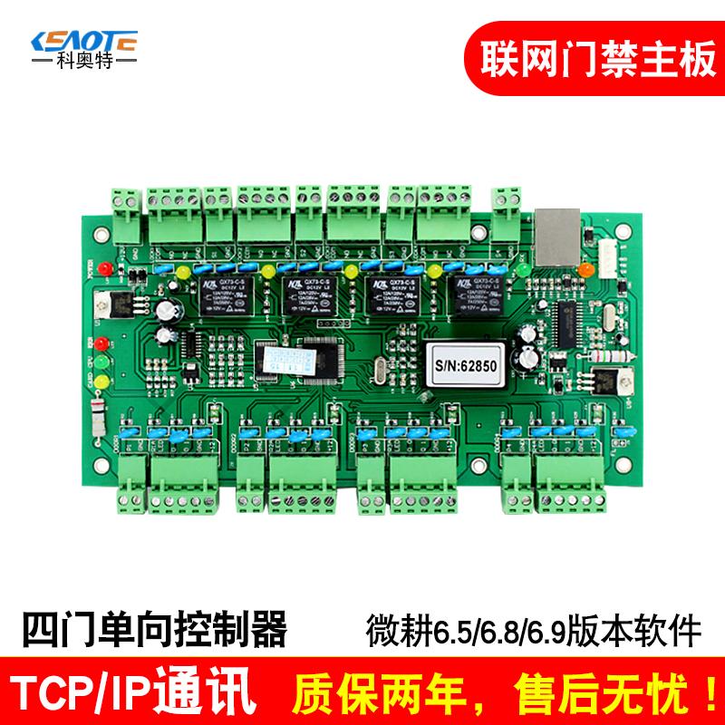 TCP四门门禁控制器厂家直销 微耕网络主板门禁控制板WG2004控制器V6.9版