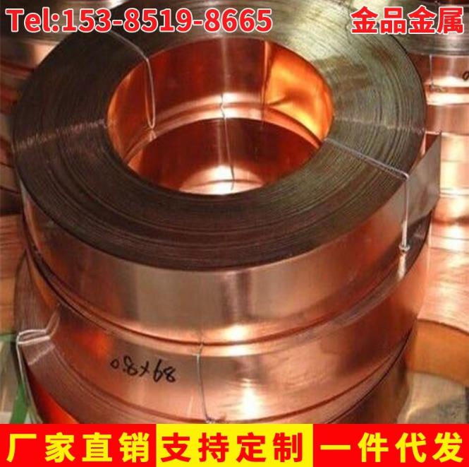 紫铜带报价,批发,供应商,生产厂家