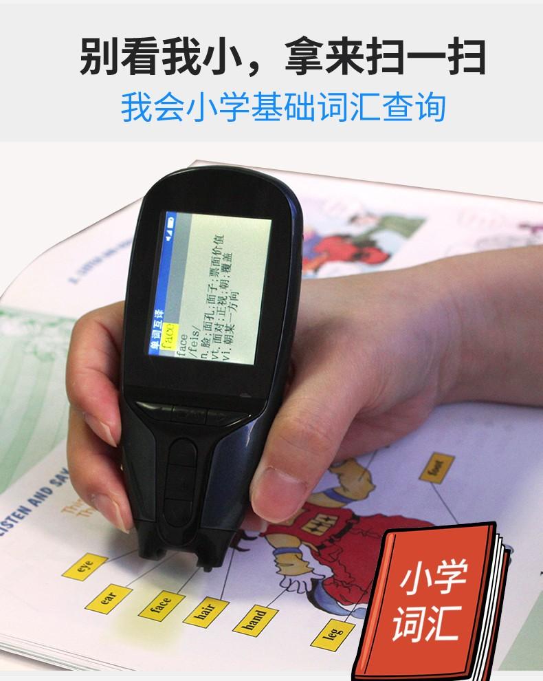 语音互联点读笔方案,扫描点读笔方案开发商
