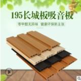 厂家直销 生态木吸音板吊顶195长城板吸音板 学校办公室酒店隔音板