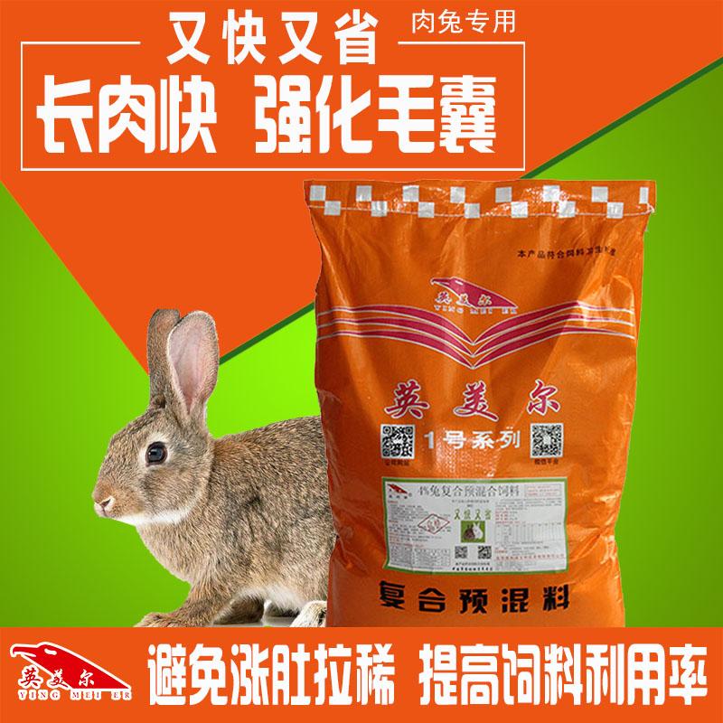 兔子预混料-兔饲料厂家直供