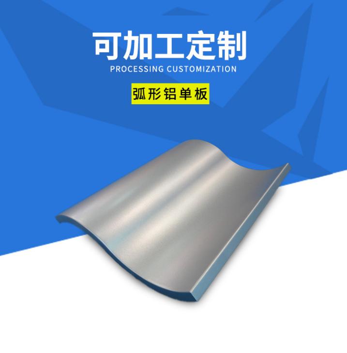幕墙弧形铝单板雕花冲孔吊顶天花镂空造型弧形铝单板厂家加工定制