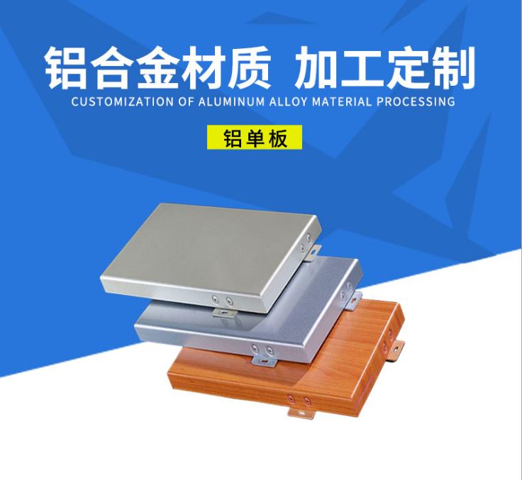 上海铝单板厂家-厂价直销-价格优惠-销售热线