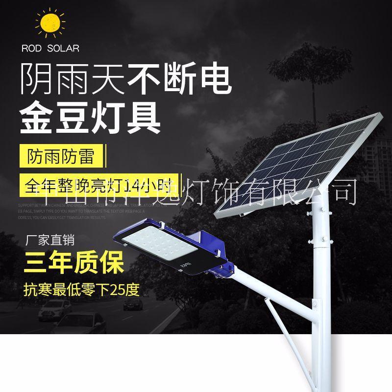 雷奥迪太阳能 中山太阳能路灯厂家定制 一体化  太阳能路灯金豆灯具90W