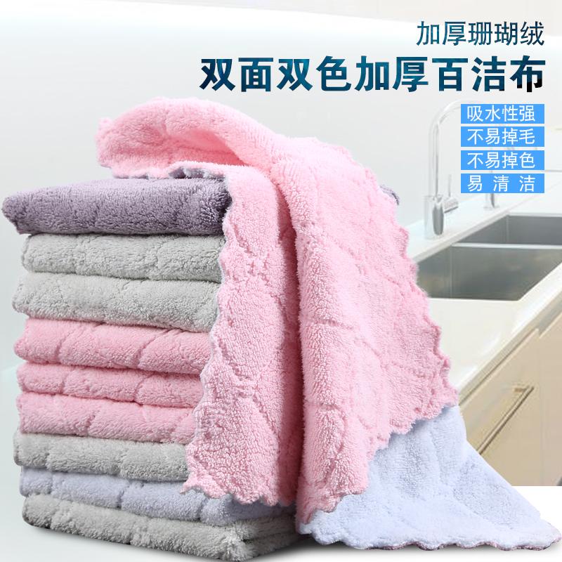 衡水市珊瑚绒洗碗巾供应商 低价定制洗碗巾 批发礼品毛巾