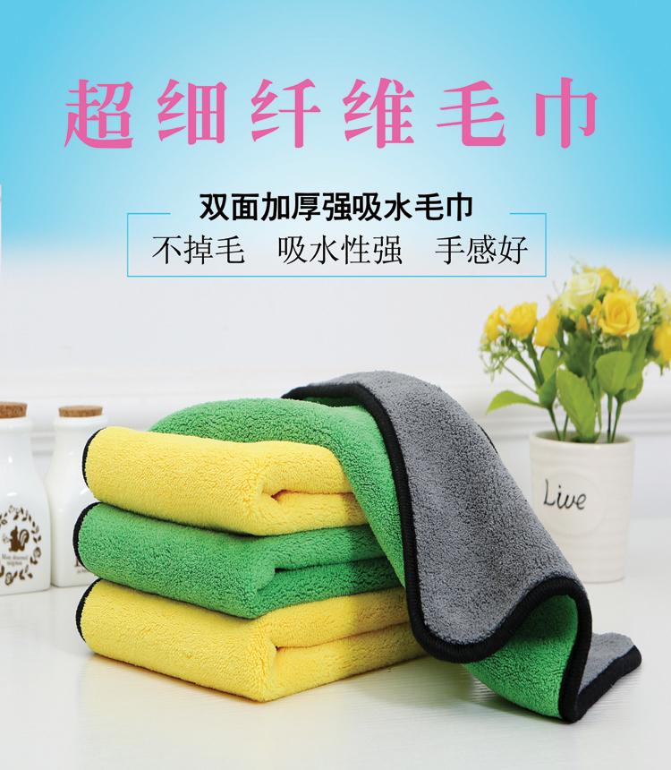 订做珊瑚绒双面洗车毛巾,双面洗车毛巾批发,河北保定市洗车毛巾生产厂家