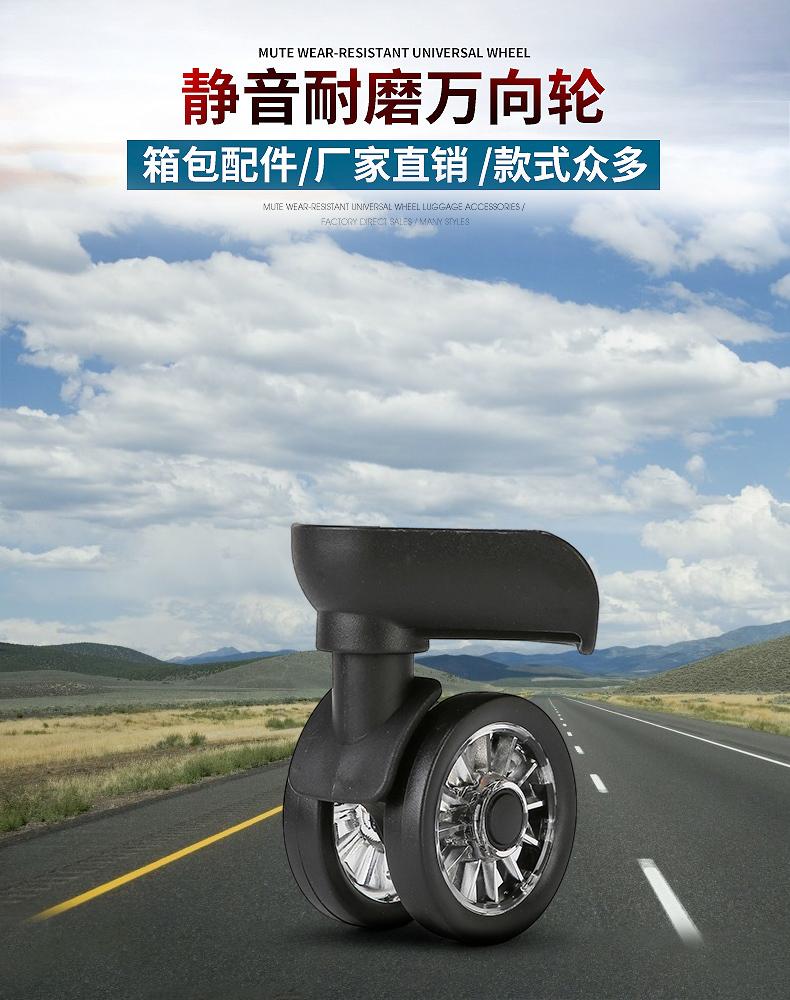 行李箱拉杆箱配件万向轮 超静音拉杆箱轮子配件TY-08旅行箱脚轮