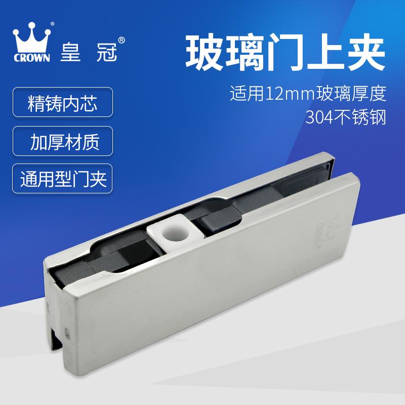 授权代理上海原装正 品皇冠玻璃门上夹玻璃门配件