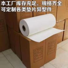 耐高温隔热陶瓷纤维纸厂家-陶瓷纤维纸价格批发批发
