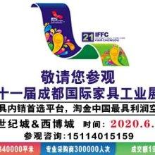 2020成都家具展——中国成都图片