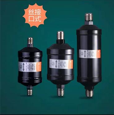 杭州干燥过滤器批发;厂家直销干燥过滤器,杭州直销干燥过滤器桶,