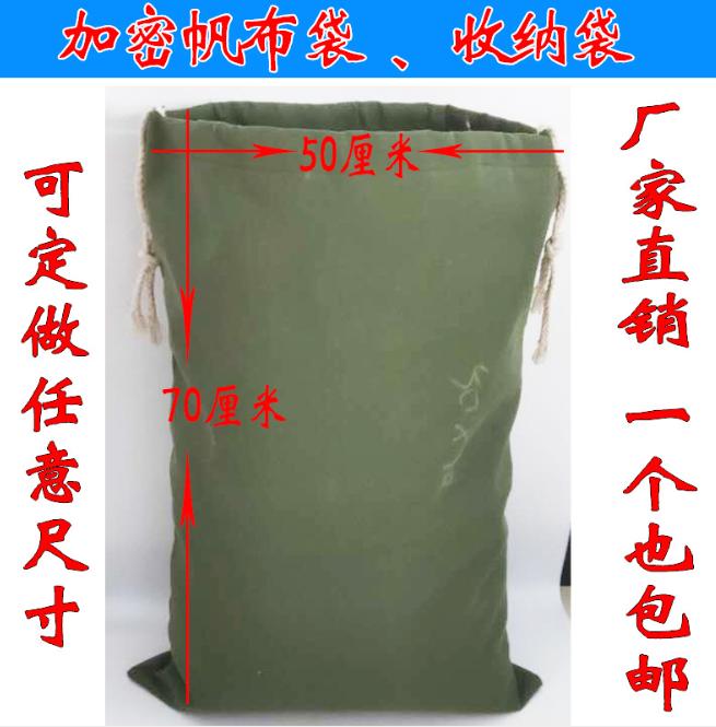 帆布袋快递袋物流包搬家袋收纳大容量加厚加大防水厂家定制可印字