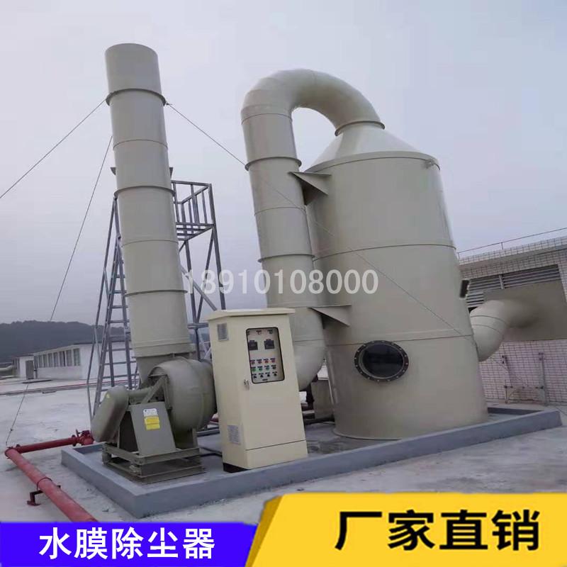 广东水膜除尘器厂家电话,广东专业生产水膜除尘器厂家,广东优质水膜除尘器报价价格